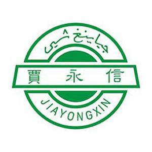 西安永信清真肉类食品有限公司(注册商标:贾永信)