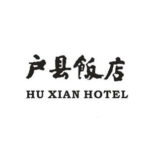 西安市画乡饮食服务有限公司(注册商标:户县饭店)