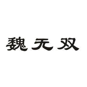 陕西天森生物工程科技有限公司(注册商标:魏无双)