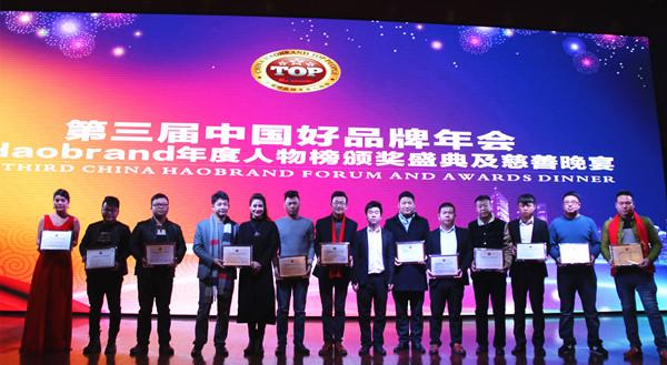 第三届中国好品牌年会暨Haobrand年度人物颁奖盛典在西安举行