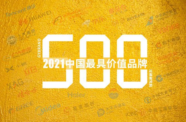 2021中国500强企业品牌价值排行榜正式发布(附完整名单)