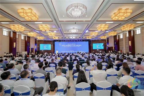 2021西部数字乡村发展论坛在陕西丹凤县举办
