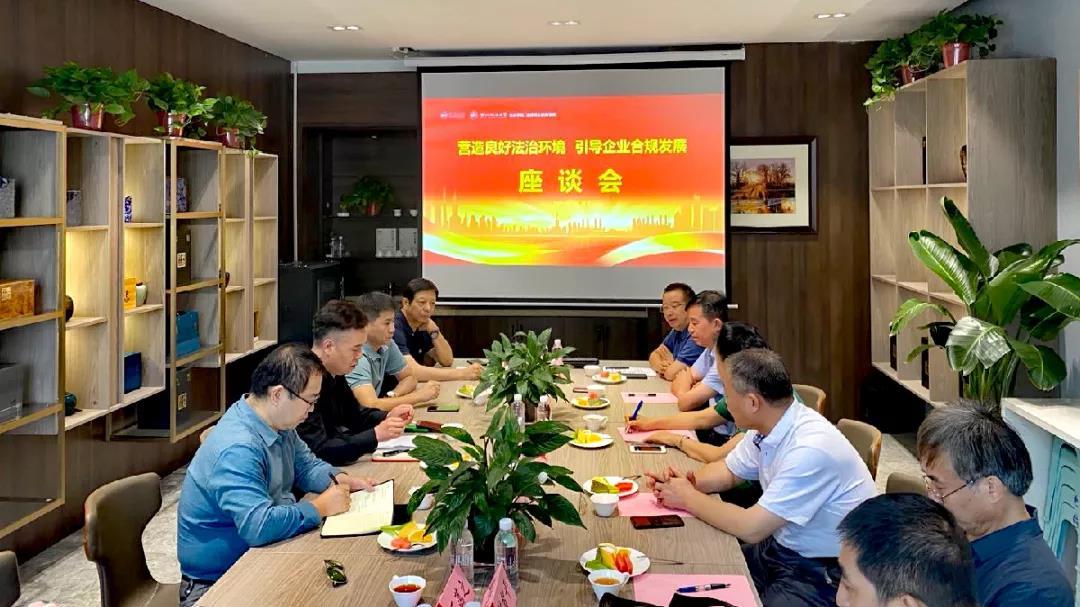 """""""营造良好法治环境,引导企业合规发展""""研讨会在西安举行"""