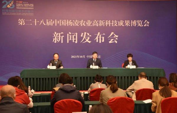 第28届中国杨凌农业高新科技成果博览会新闻发布会在北京举行
