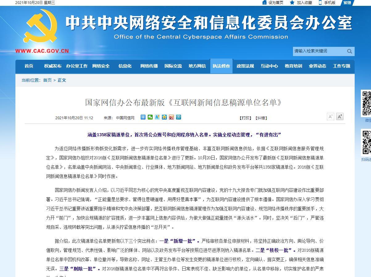 国家网信办公布最新《互联网新闻信息稿源单位名单》